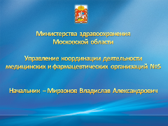 Презентация медицинского округа №5