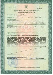 Лицензия-стр-5