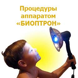 Псориаз и биоптрон - Псориаз. Лечение