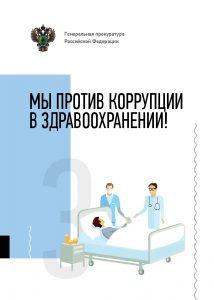 Биоптрон лечение псориаза