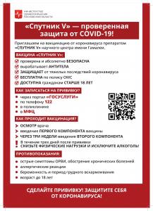 """""""Спутник V"""" - проверенная защита от Covid-19!"""